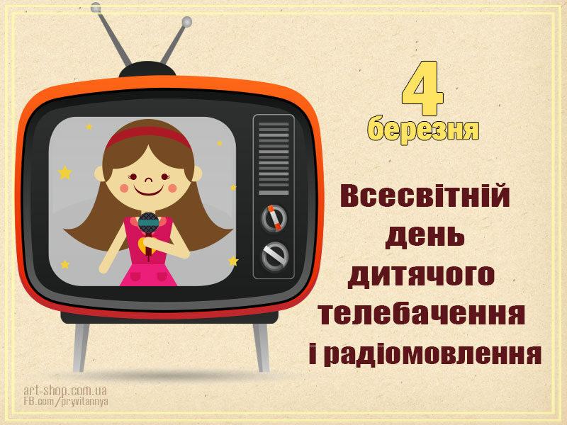 Всесвітній день дитячого телебачення і радіомовлення