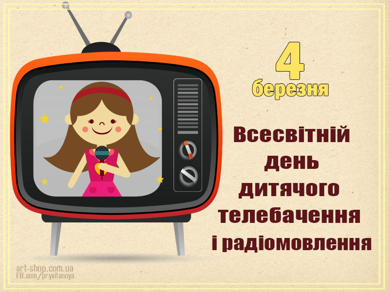 International Children's Day of Broadcasting