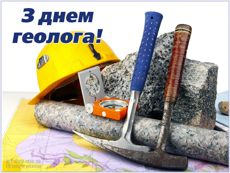 З Днем геолога