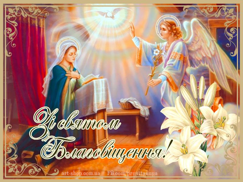 Зі Святом Благовіщення!