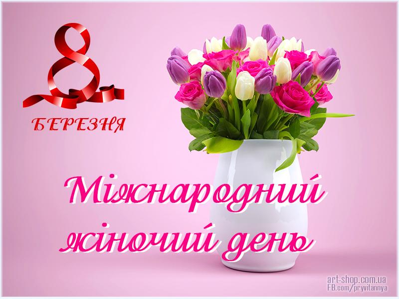 Восьме березня, 8 березня, Жіночий день, International Women's Day
