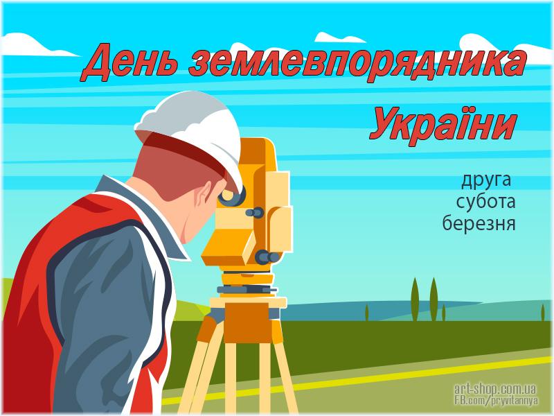 День землевпорядника України