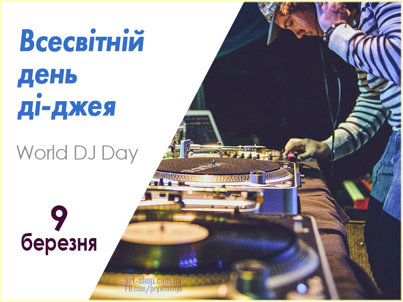 День діджея, World DJ Day