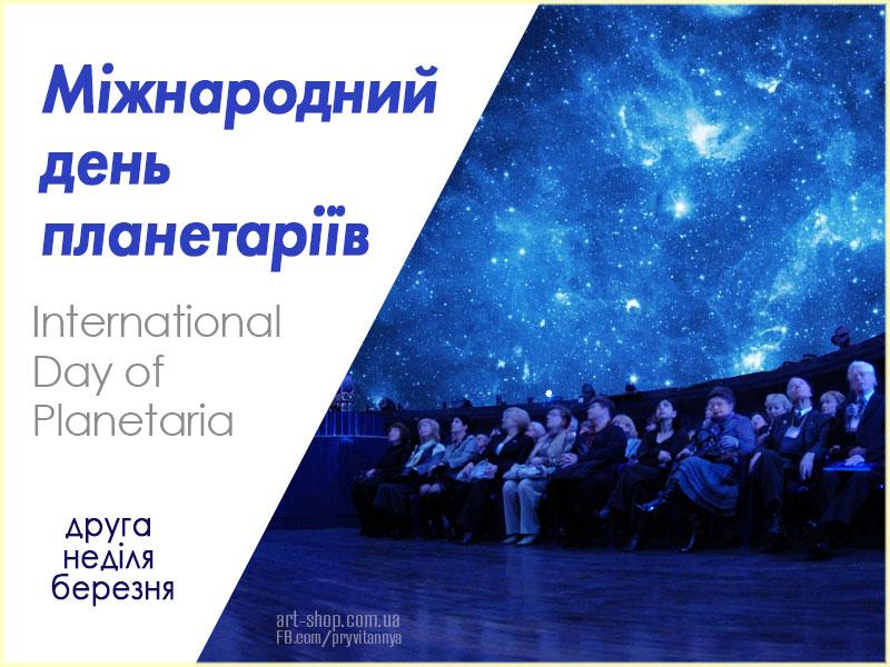 Міжнародний день планетаріїв
