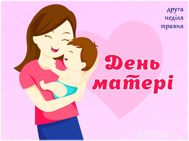З Днем Матері