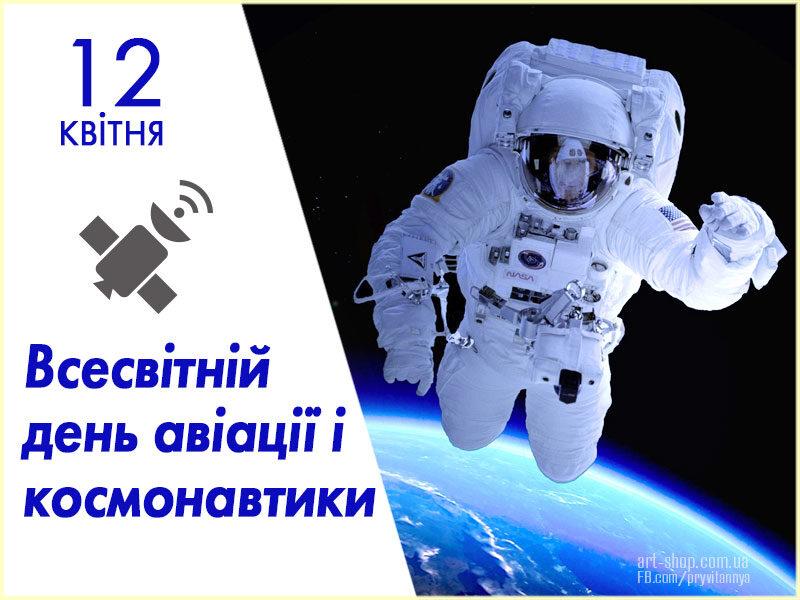З Днем космонавтики