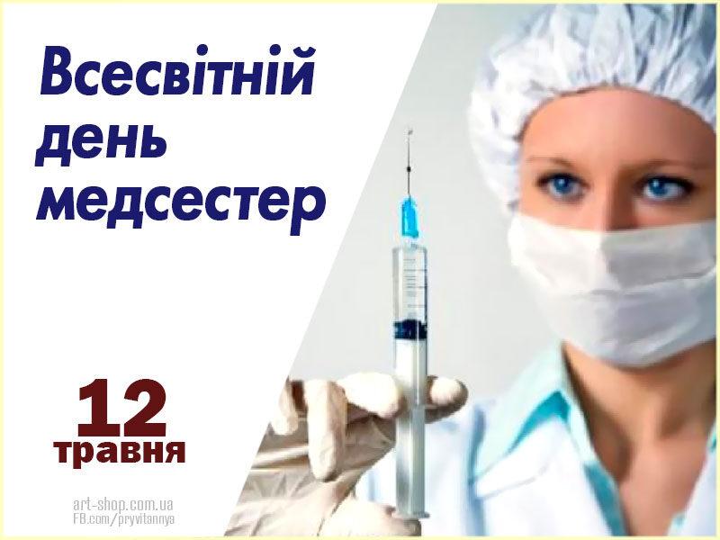 З Днем медсестри
