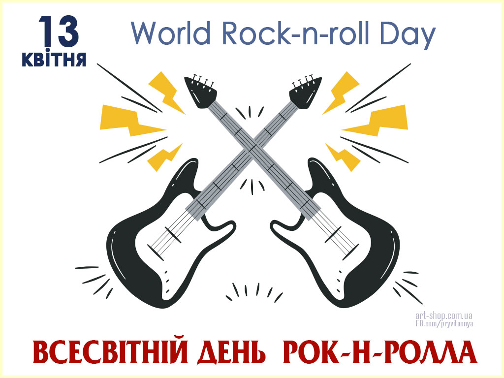 З Днем рок-н-ролла