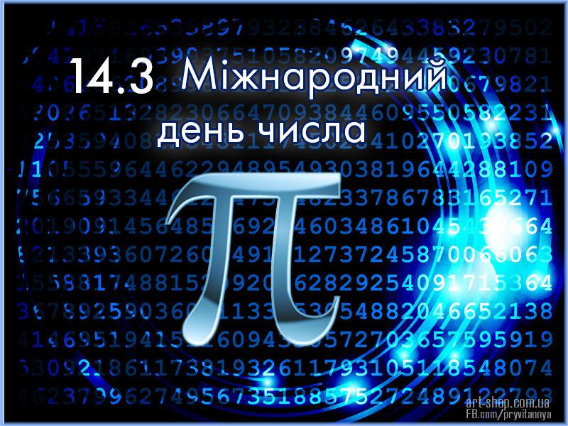 День числа π, День пі