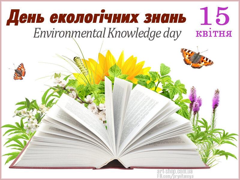 З Днем екологічних знань