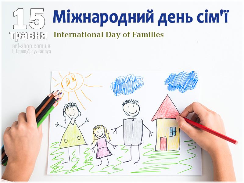 Міжнародний день родин, International Day of Families
