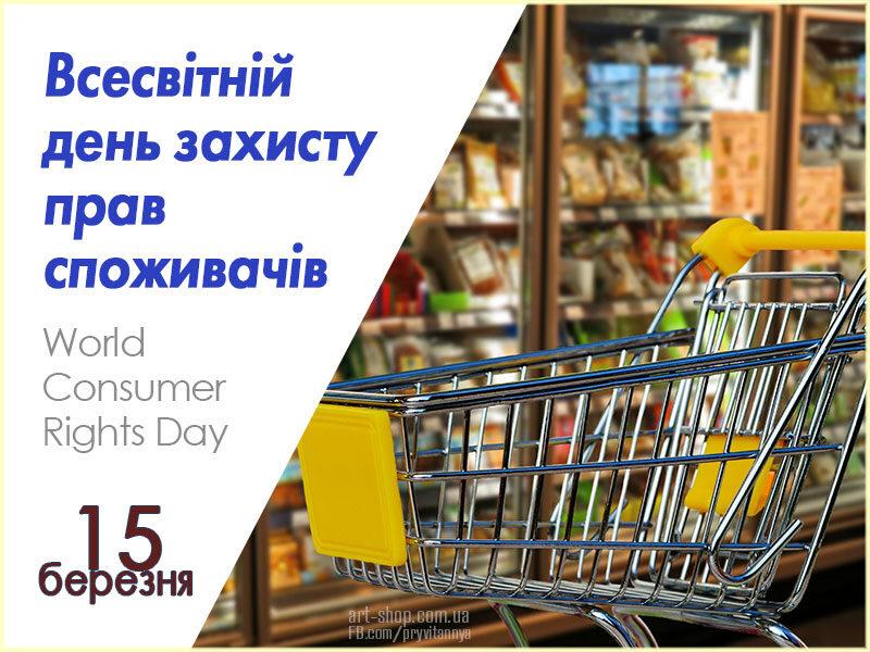 Всесвітній день захисту прав споживачів