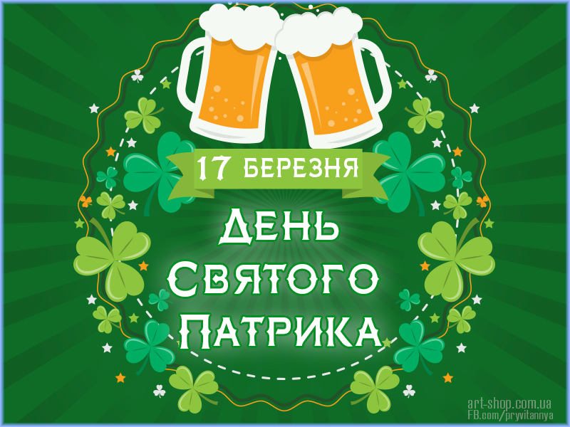 Свято Святого Патріка, Saint Patrick's Day, the Feast of Saint Patrick
