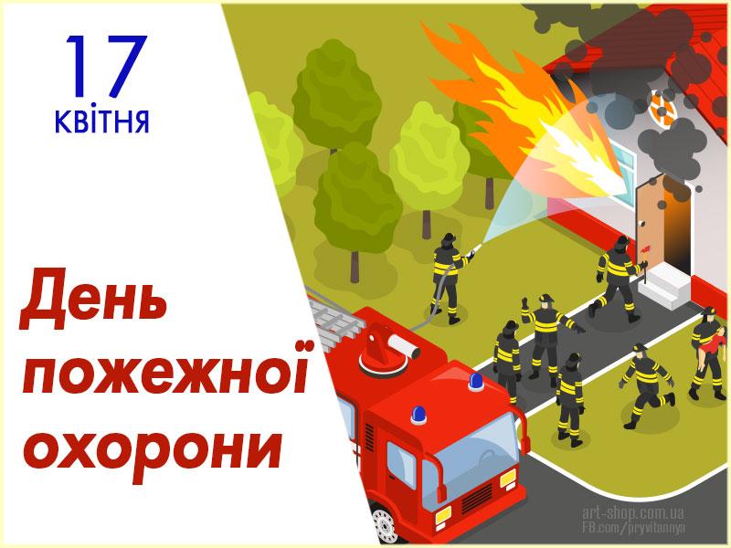 З Днем пожежника