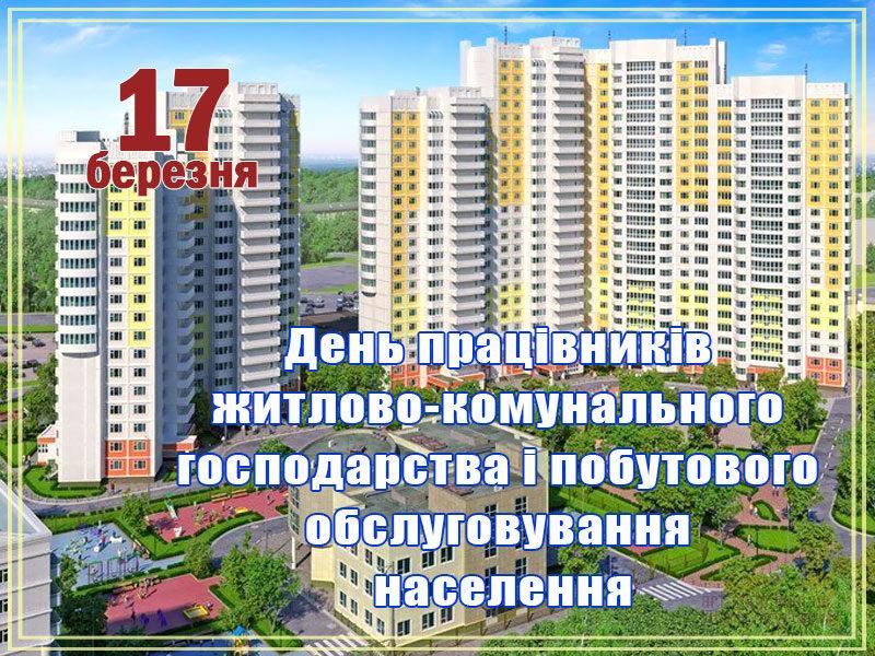 День працівника ЖКГ в Україні, День работников ЖКХ в Украине