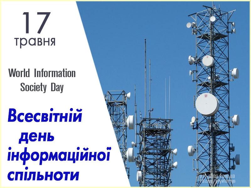 Всеукраїнський день інформаційного співтовариства, Міжнародний день електрозв'язку, World Information Society Day