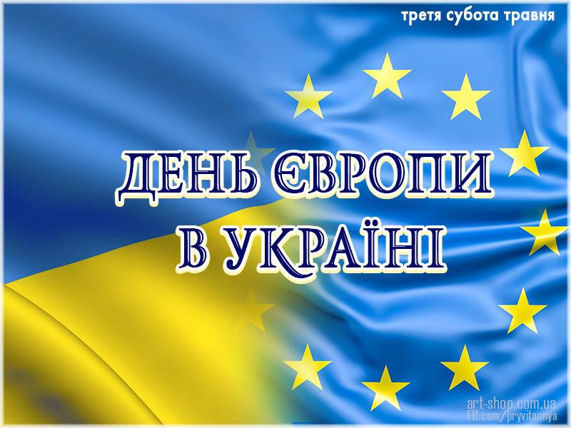 З Днем Європи в Україні