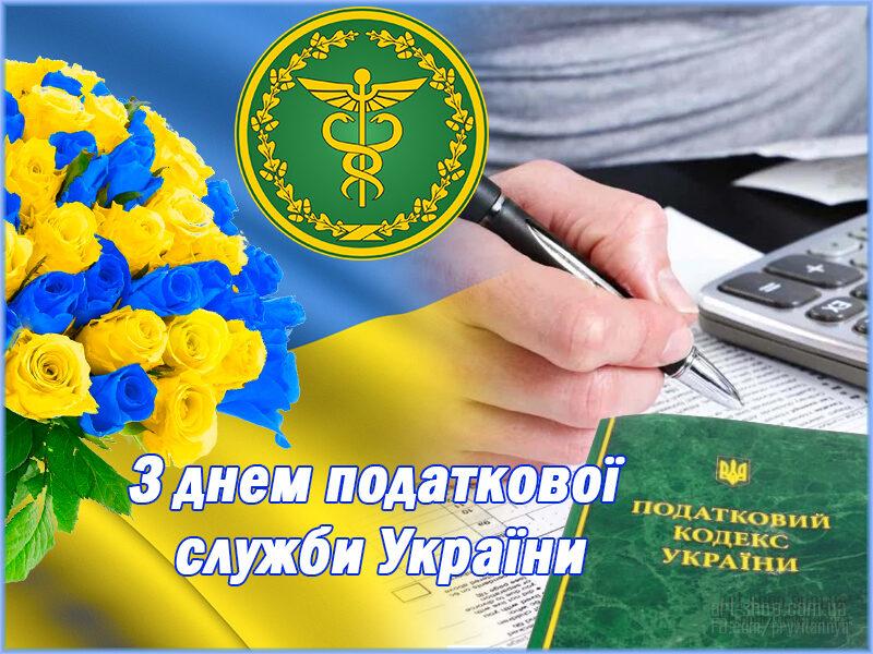 День працівника податкової та митної справи України