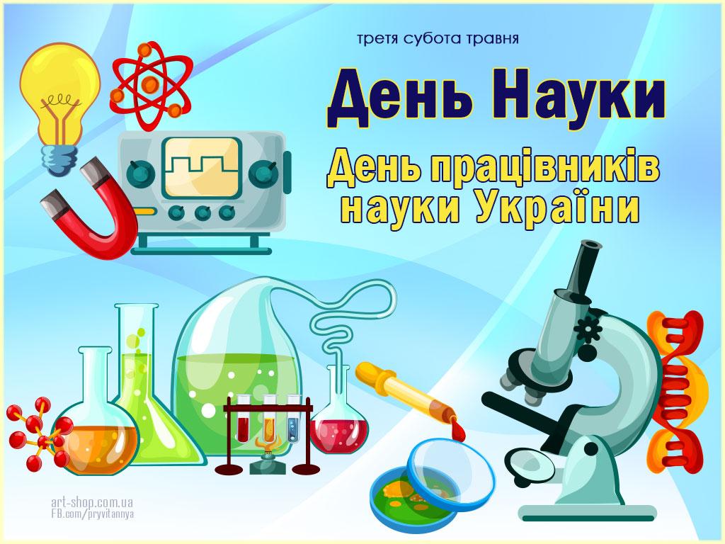 З Днем української науки