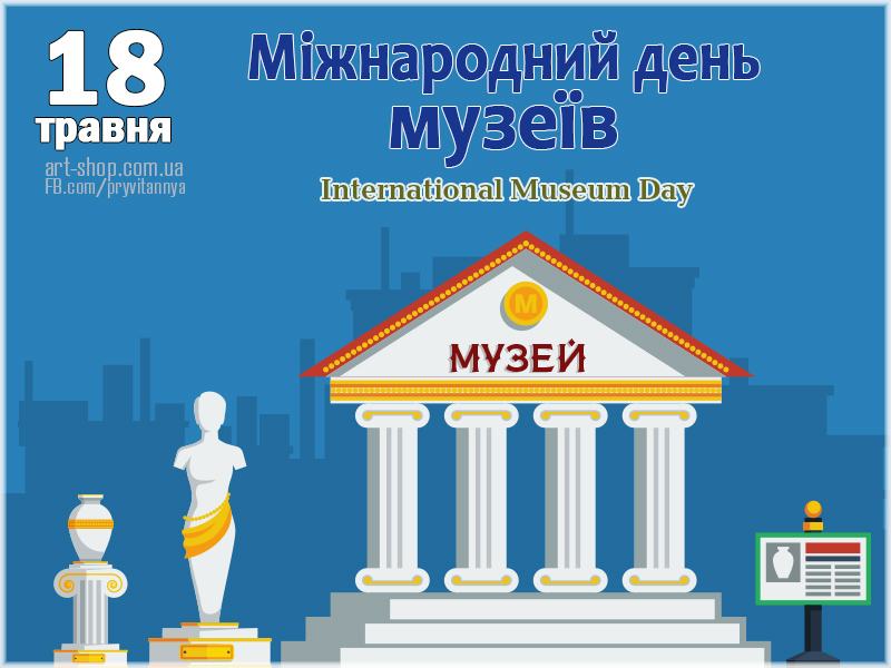День музеїв, International Museum Day