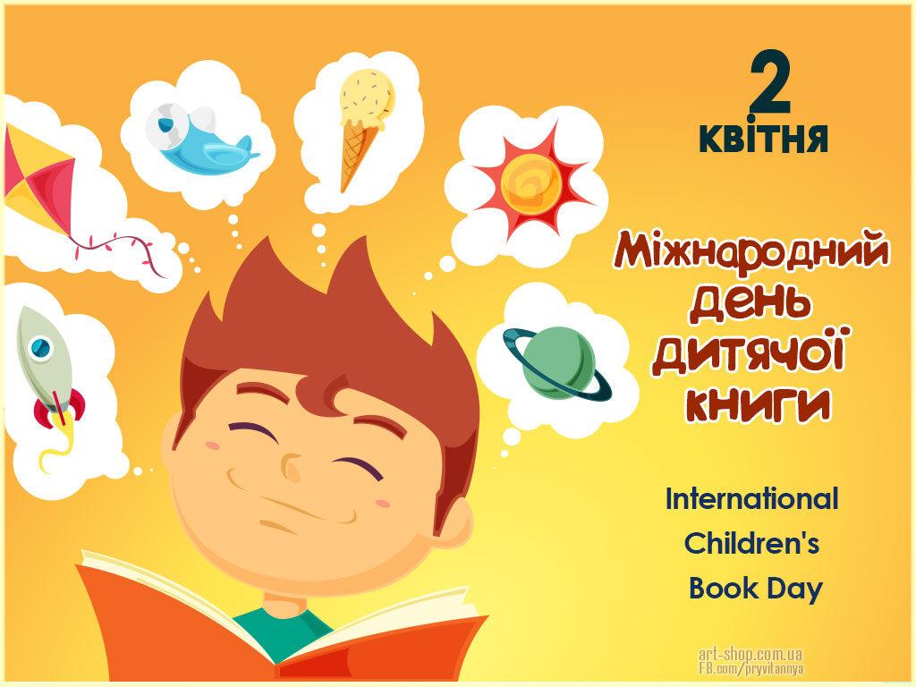 З Днем дитячої книги