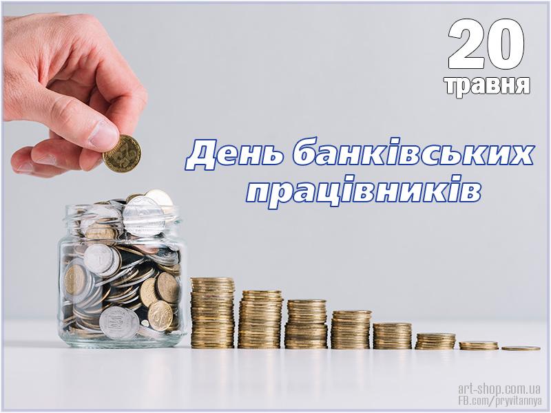 День банкіра