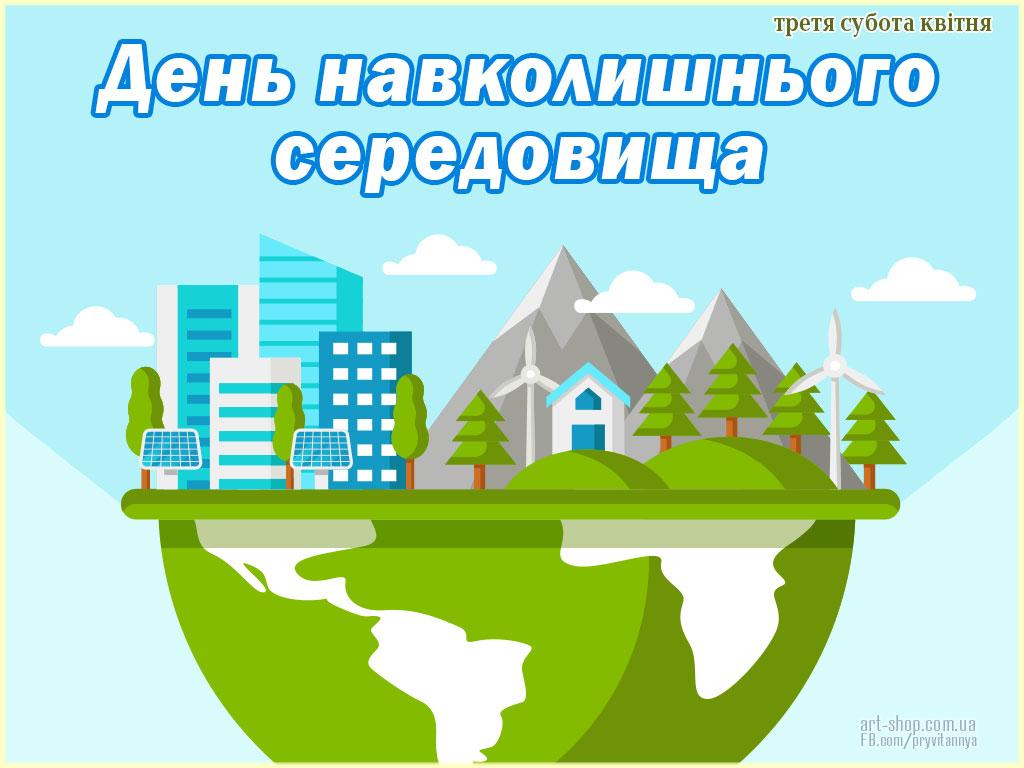 З Днем довкілля