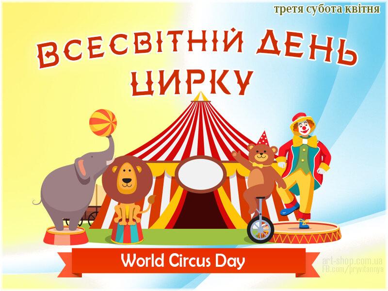 З Днем цирку