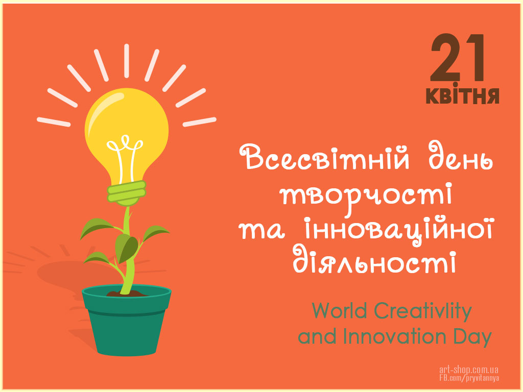 World CreativІity and Innovation Day