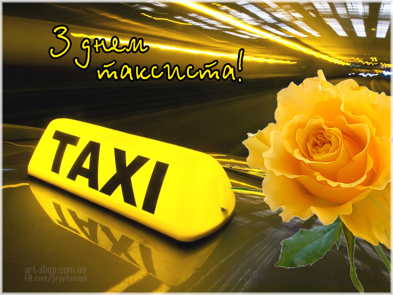 з днем таксиста