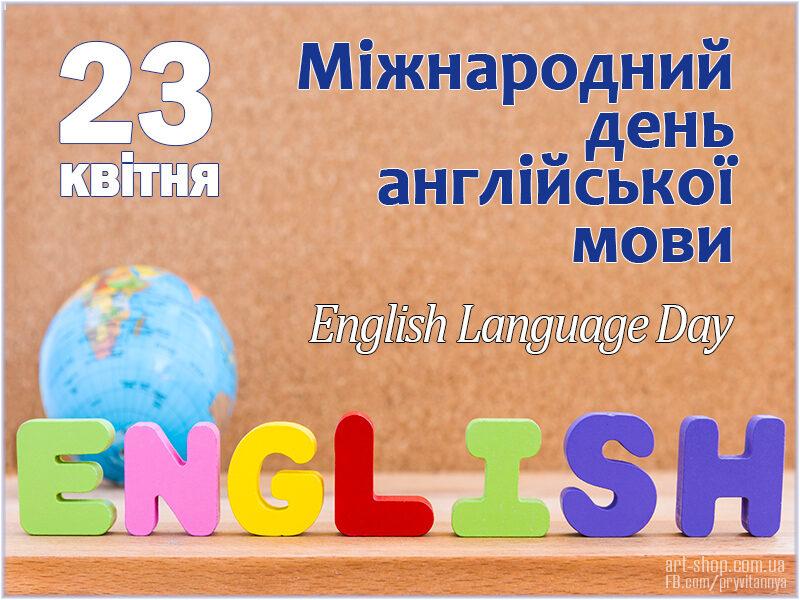 З Днем англійської мови
