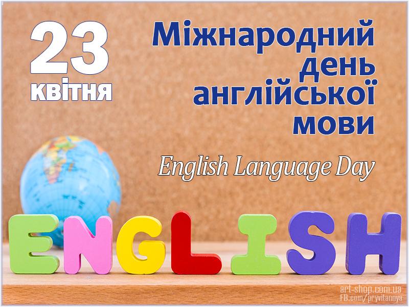 UN English Language Day, День англійської мови в ООН