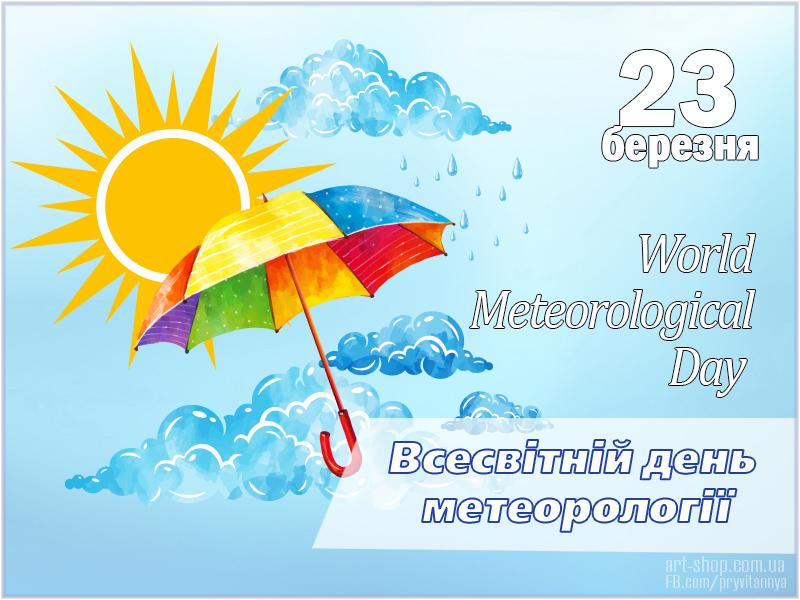 З Днем метеоролога