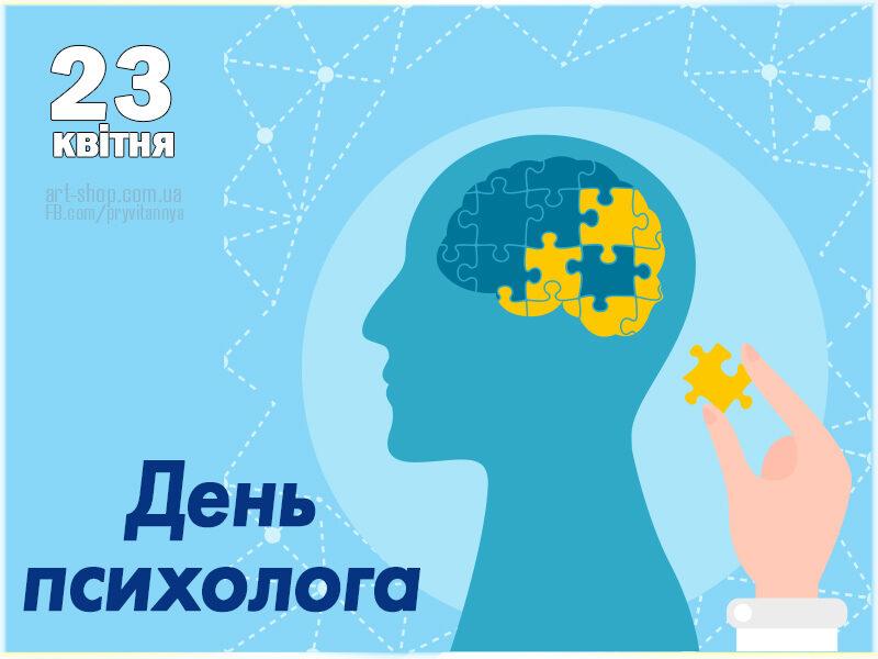 З Днем психолога
