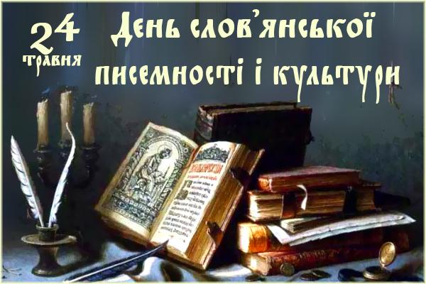 День слов'янської писемності