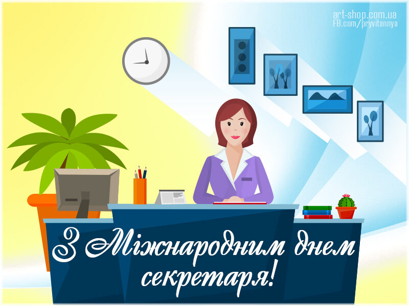 З Днем секретаря
