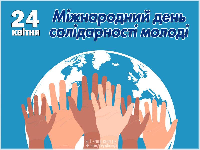З Днем міжнародній солідарності молоді