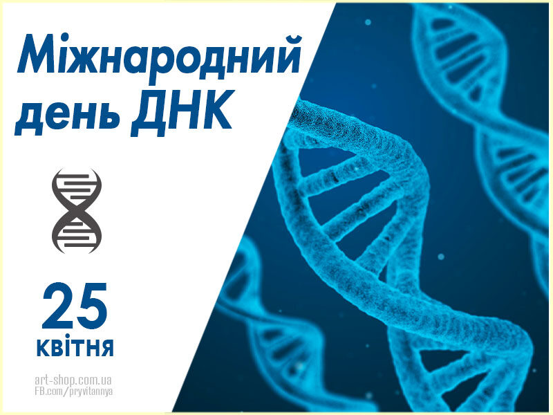 З Днем ДНК