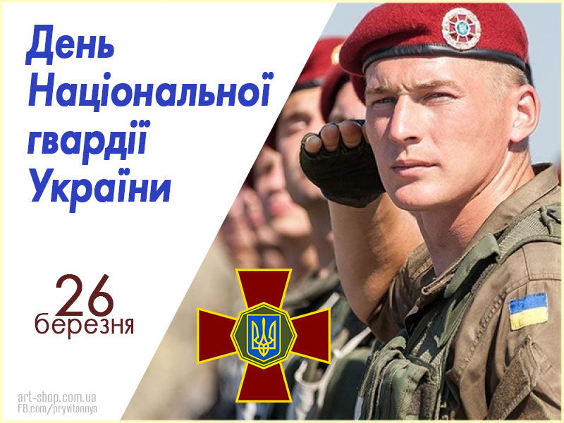 З Днем Нацгвардії України