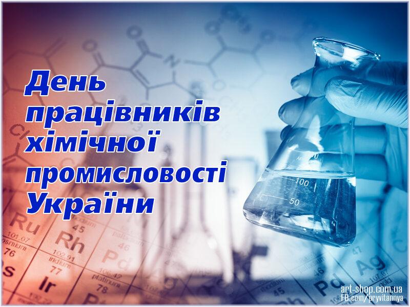 З Днем хіміка