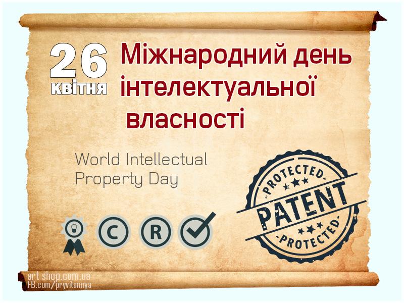 З Днем інтелектуальної власності