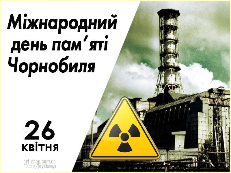 Міжнародний день пам'яті жертв радіаційних аварій і катастроф (Міжнародний день пам'яті про чорнобильську катастрофу), International Chernobyl Disaster Remembrance Day, День чорнобильської трагедії