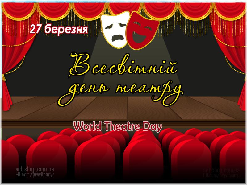 World Theatre Day, День театру (міжнародний)
