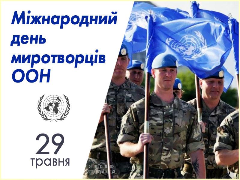 З Днем миротворців