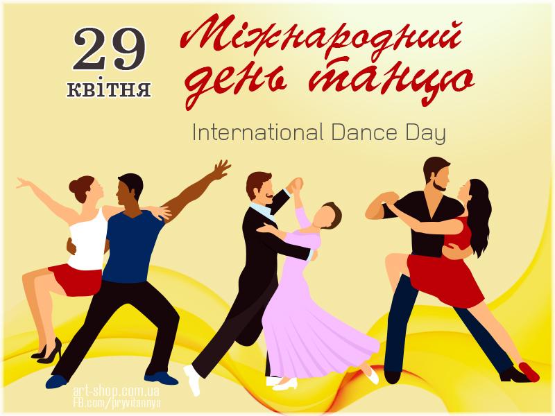 З Днем танцю