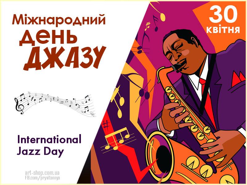 З Днем джазу