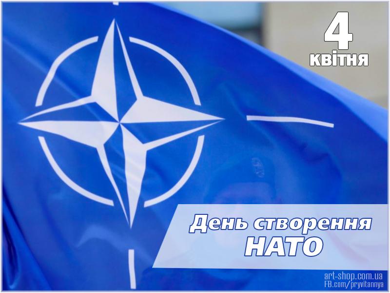 День НАТО, день народження НАТО