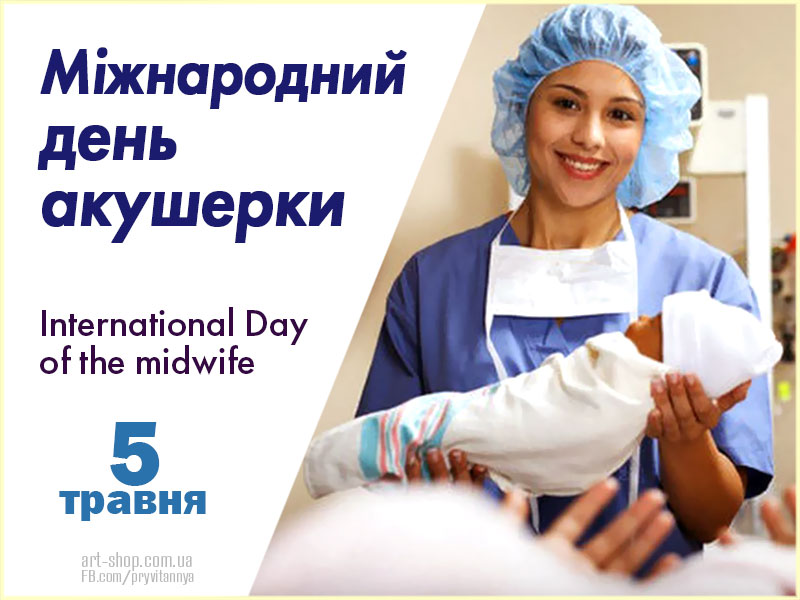 International Day of the midwife, день акушерок