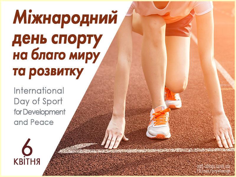 З Днем спорту на благо миру та розвитку