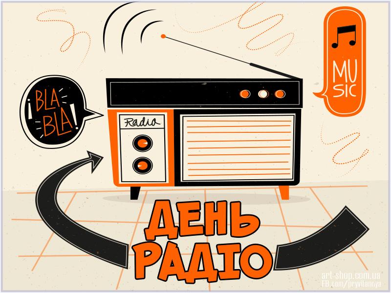 З Днем Радіо